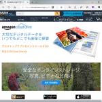 クラウドサービス|オンラインストレージ|Amazon Cloud Drive (2) アップロード