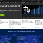Microsoft Azureを使い倒す!目指せAzureマスター!(その2)