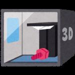 3Dプリンターが欲しい