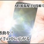 AR(拡張現実)のご紹介
