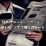 簡単webスクレイビング 【第1回】用語説明