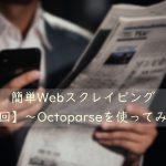 簡単webスクレイビング 【第2回】~Octoparseを使ってみよう~