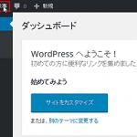 【WordPress】投稿記事内の画像ファイルのURLについて