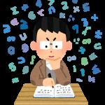 ITの活用例 Default:数学